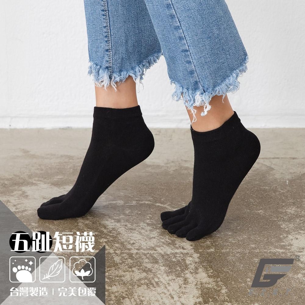 GIAT台灣製舒棉透氣五趾短襪-黑色