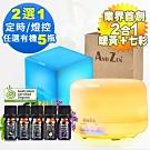(2選1)ANDZEN七彩暖黃二合一負離子水氧機+有機認證純精油5mlx5