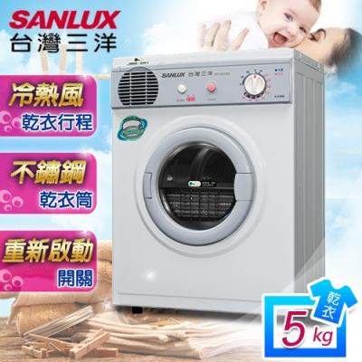 [限時賣場] SANLUX 台灣三洋5kg不銹鋼乾衣機 SD-66U8A 含原廠配送及基本安裝