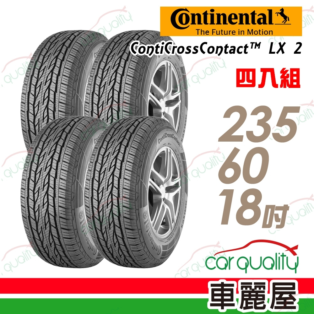 【德國馬牌】ContiCrossContact LX 2 輕越野休旅輪胎_四入組_235/60/18