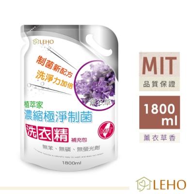 LEHO 濃縮極淨制菌洗衣精補充包1800ml (薰衣草香)