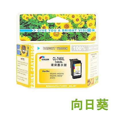 向日葵 for Canon CL-746XL 彩色高容量環保墨水匣