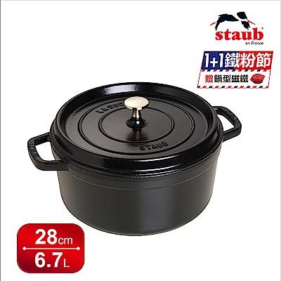 法國Staub 圓型琺瑯鑄鐵鍋 28cm 黑色
