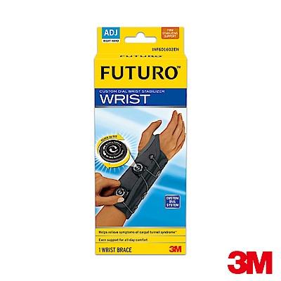 3M FUTURO護多樂 旋鈕式特級穩定型護腕(右手)