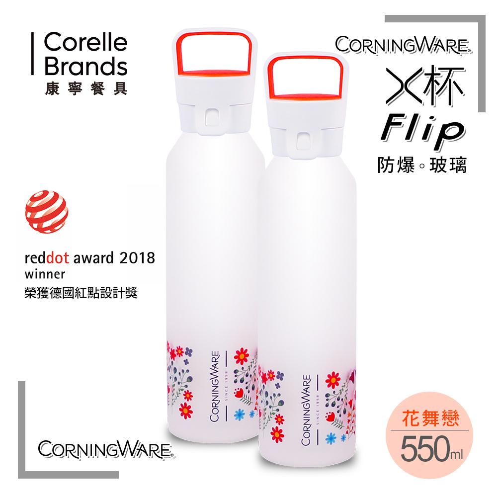 康寧隨行X杯550ml-2入組(花舞戀x2)