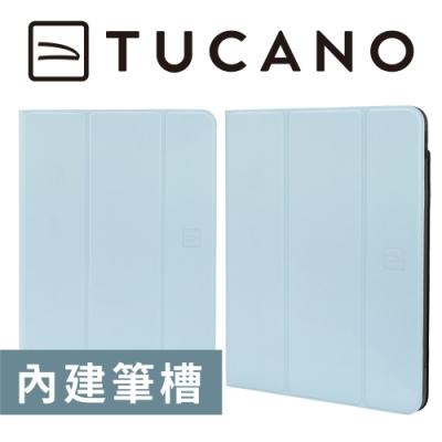 義大利 TUCANO Up Plus保護套 iPad Air 10.9 (第4代) - 天藍色
