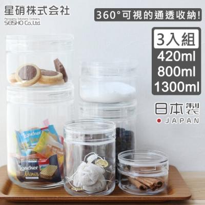 日本星硝 日本製透明長型玻璃儲存罐-3入/組