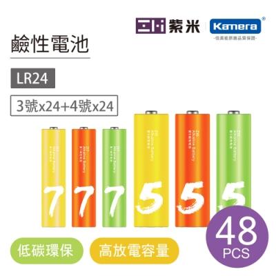 ZMI 紫米 3號24入+4號24入鹼性電池 LR24 三號AA 四號AAA