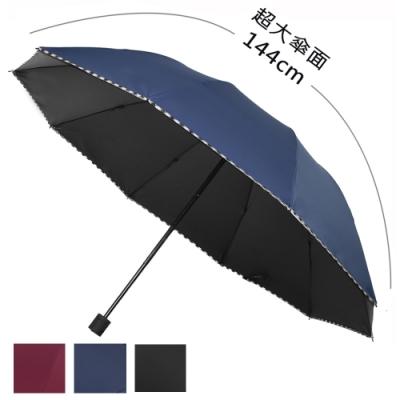 2mm 巨無霸大傘面 格紋邊條黑膠降溫手開傘 (超值2入組)