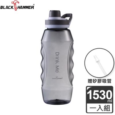 義大利BLACK HAMMER Drink Me 星際太空瓶1530ML-三色任選