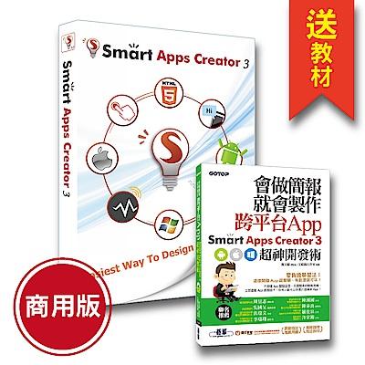 Smart Apps Creator 3多媒體App設計開發工具中文正式版