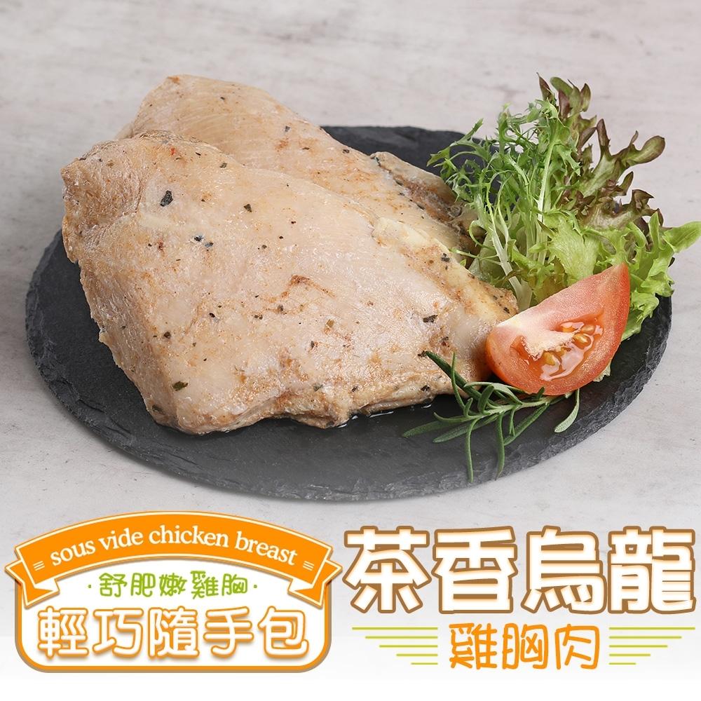 (任選)愛上美味-茶香烏龍舒肥嫩雞胸1包(隨手包100g±10%/包)