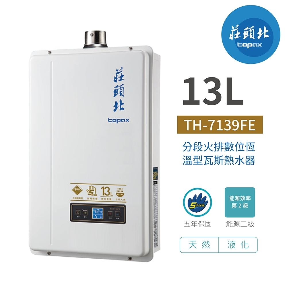 莊頭北熱水器 TH-7139FE 數位恆溫熱水器 13公升 瓦斯熱水器 不含安裝