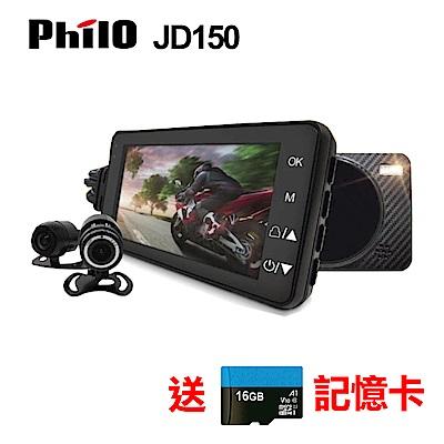 飛樂 JD150 雙鏡頭 機車 行車紀錄器-快速到貨