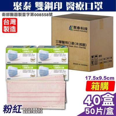 聚泰 聚隆 雙鋼印 成人醫療口罩-粉紅(50入x40盒) 箱購