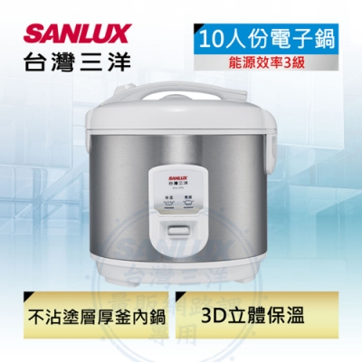 SANLUX台灣三洋10人份厚釜電子鍋 ECJ-10TA