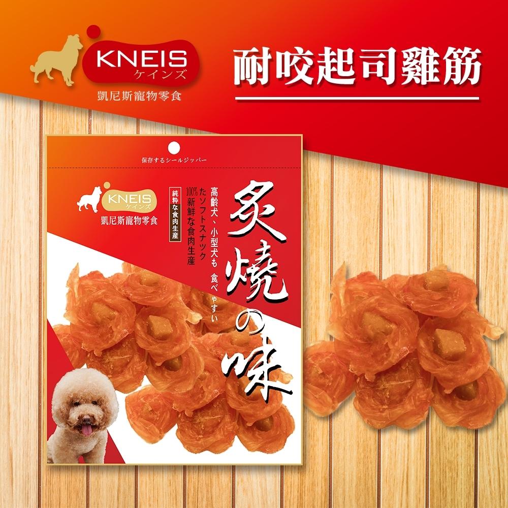 [3包組] KNEIS凱尼斯 炙燒の味 307耐咬起司雞筋 130g±5% 寵物零食 零嘴 點心