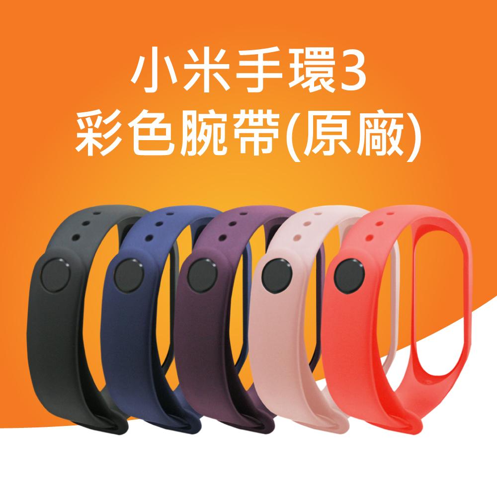 小米手環3 原廠腕帶