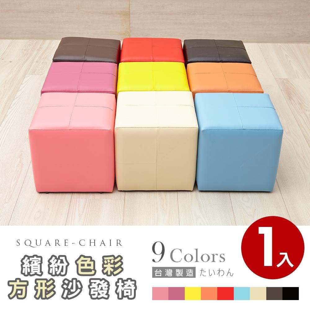 【Abans】繽紛色彩方形沙發椅/穿鞋椅凳-九色可選 (1入)