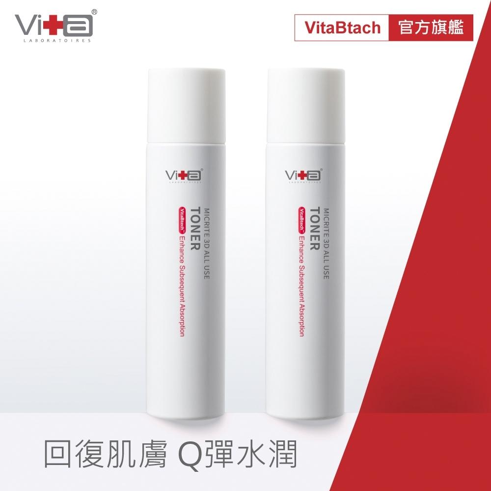 Swissvita薇佳 微晶3D全能化妝水(VB升級版)200ml X2入組