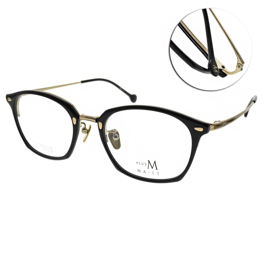 MA-JI MASATOMO 光學眼鏡 威靈頓款 β鈦/黑-金#PMJ032 C04