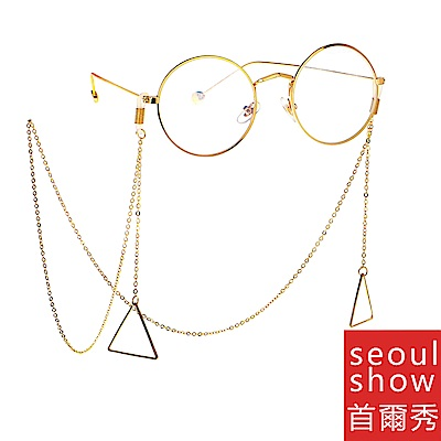seoul show首爾秀 三角形吊墜防滑眼鏡鍊老花眼鏡防丟鍊