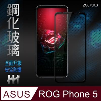 【HH】鋼化玻璃保護貼系列 ASUS ROG Phone 5 (ZS673KS)(6.78吋)(全滿版)
