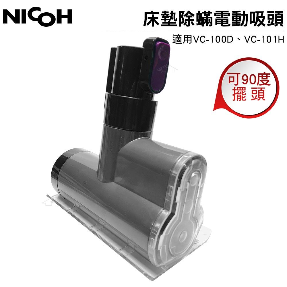 NICOH 床墊除蟎電動吸頭 適用VC-100D / VC-101H
