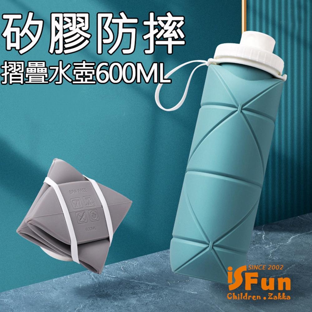 iSFun 戶外運動 矽膠擠壓防摔摺疊水壺600ml