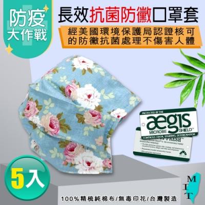 格藍傢飾-長效抗菌口罩防護套-藍花(5入)