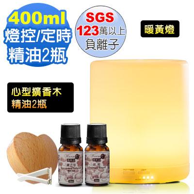 Warm燈控/定時超音波負離子水氧機(W-150Y暖黃燈)+心型擴香木+精油2瓶