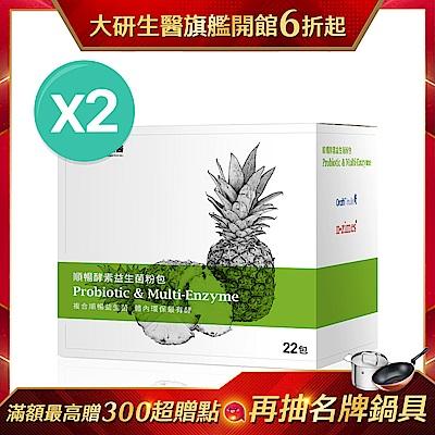 【大研生醫】順暢益生菌(22包)x2