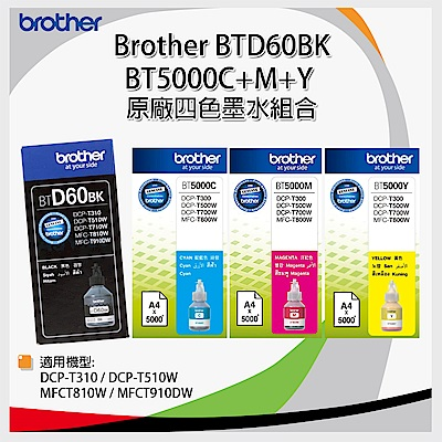 Brother BTD60BK+BT5000 CMY 原廠四色墨水組合