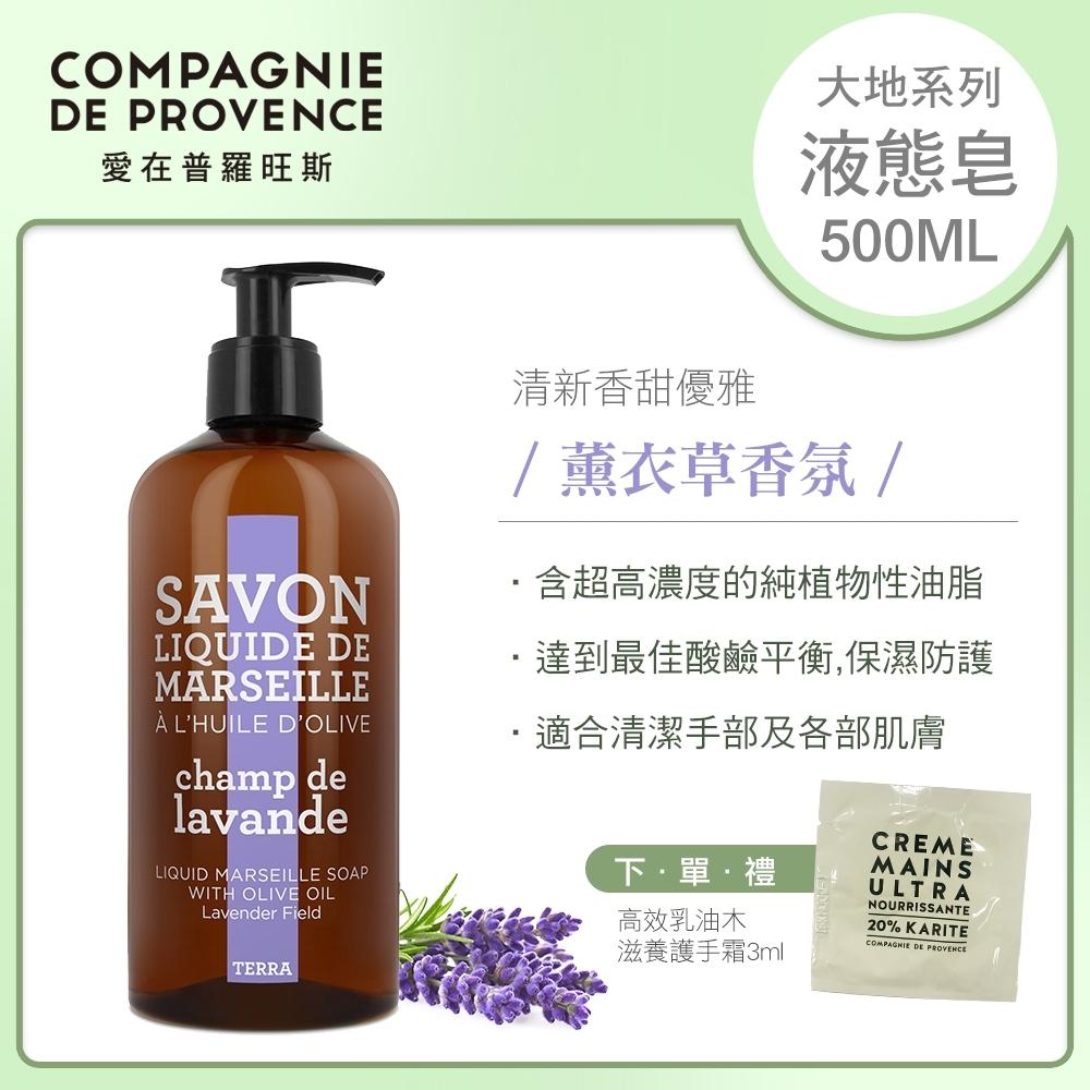 CDP 愛在普羅旺斯 大地系列 馬賽液態皂500ml-薰衣草(贈乳油木護手霜3ml)