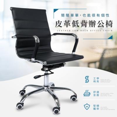 IDEA-時尚黑低背皮革辦公椅