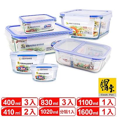 鍋寶 玻璃保鮮盒巧手11件組 EO-BC161084Z341Z2G12