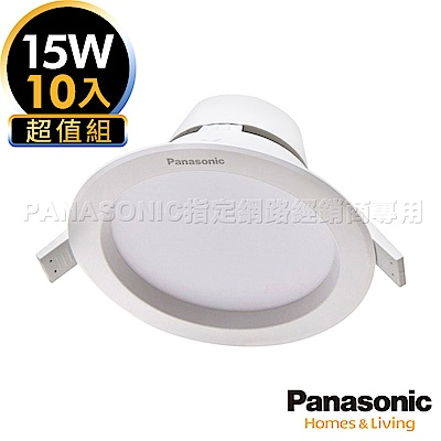 Panasonic國際牌 10入超值組 LED 15W 極亮崁燈-白光 15cm