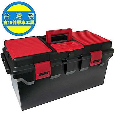 耐衝擊塑鋼多功能工具箱(含16件單車維修工具/樹德SHUTER代工)-黑紅(限量30組)