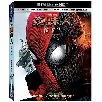 蜘蛛人:離家日 4K UHD+BD 三碟圖冊限定版