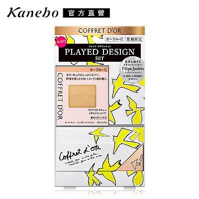 Kanebo 佳麗寶 COFFRET D OR光透裸肌粉餅UV限定組BIRD