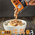 吉野家YOSHINOYA 冷凍牛丼x3包組(110g/包)