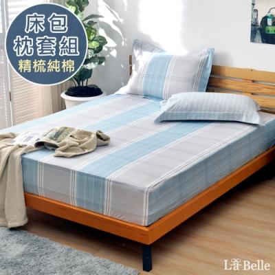 義大利La Belle 悠閒藍調 特大純棉床包枕套組