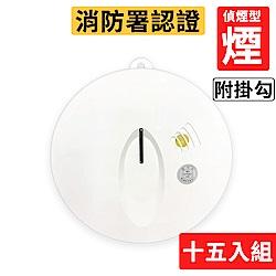 【防災專家】十五入組 偵煙型 火災警報器 消防署認證 住警器 附雙面膠及掛勾