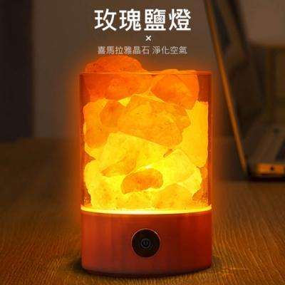 玫瑰鹽燈 天然負離子喜馬拉雅水晶鹽燈 開運鹽燈 LED七彩小夜燈/氛圍燈 USB電源