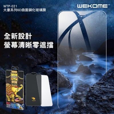 【WEKOME】iPhone12 mini 5.4吋 大象系列 6D 曲面鋼化玻璃膜 WTP-021