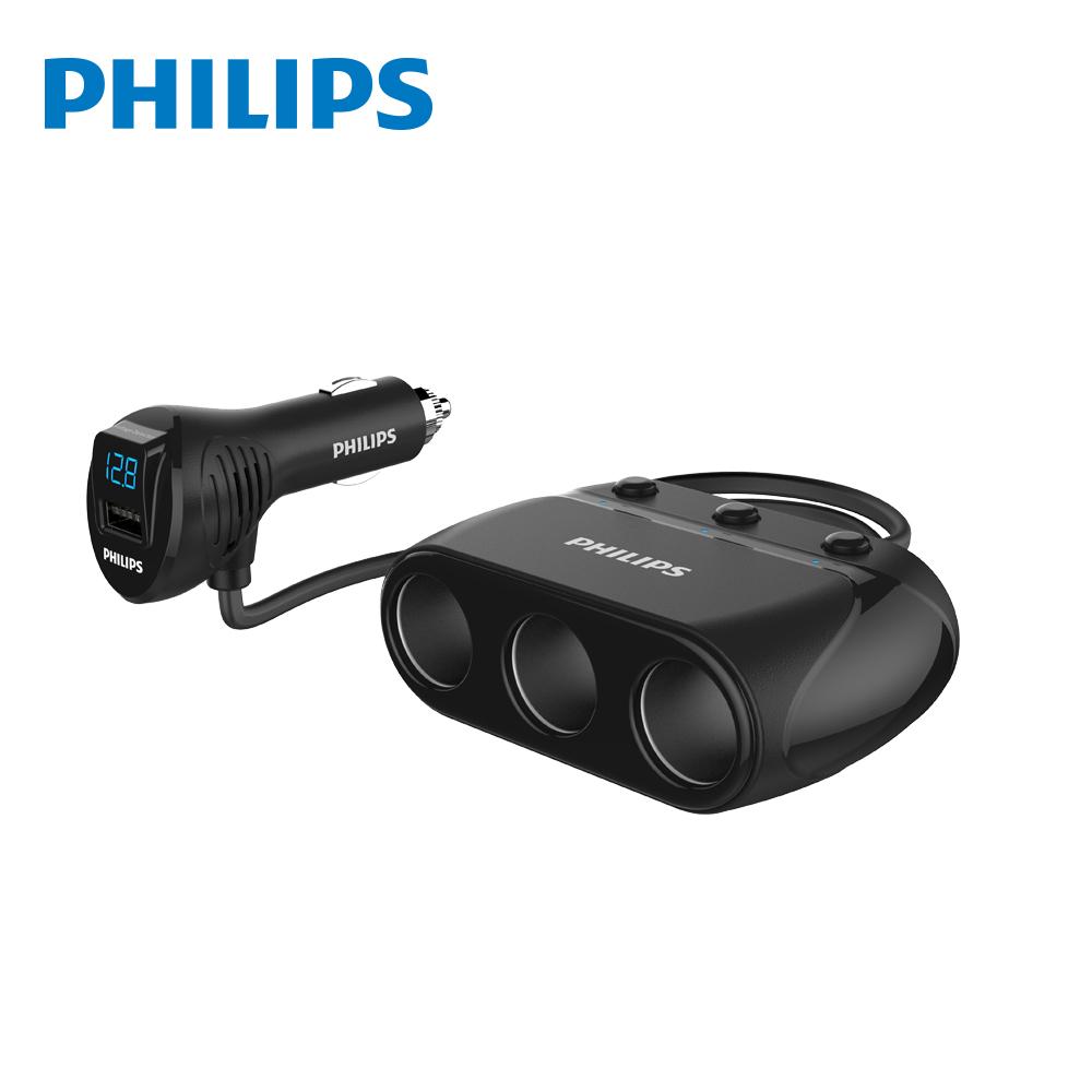 【Philips 飛利浦】一轉三點煙器車充 DLP2019