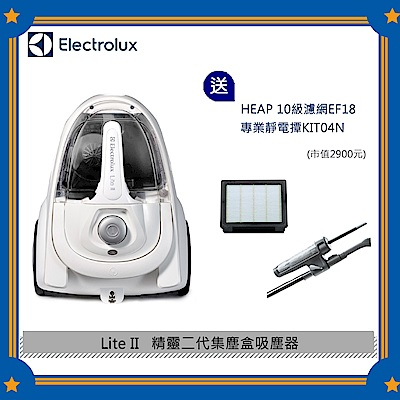伊萊克斯 精靈二代集塵盒吸塵器(Z1860)