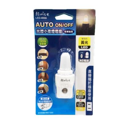 【BWW嚴選】朝日光電 LED-400A LED光控小夜燈