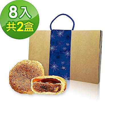 預購-樂活e棧-中秋月餅-滷香月餅禮盒(8入/盒,共2盒)-全素