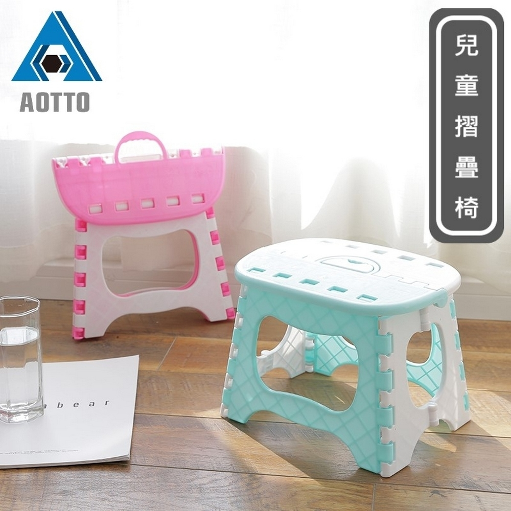 【AOTTO】輕巧可愛兒童折疊椅凳(小椅子 小凳子)